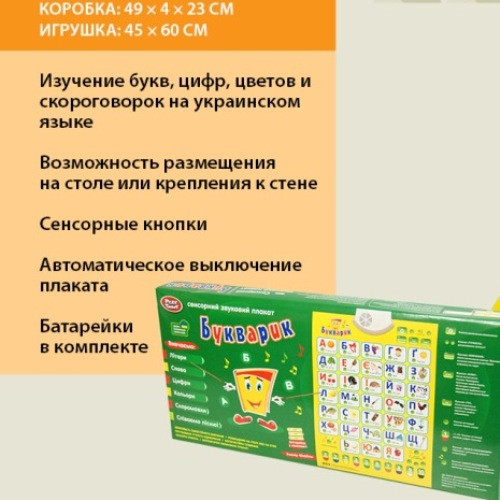 """Развивающий плакат """"Букварик"""" (на украинском языке) 7031"""