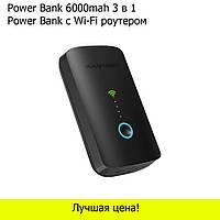 Внешний аккумулятор Power bank RavPower 6000 3 в 1 с Wi-Fi роутером (поддержка LAN и с облаком хранения)