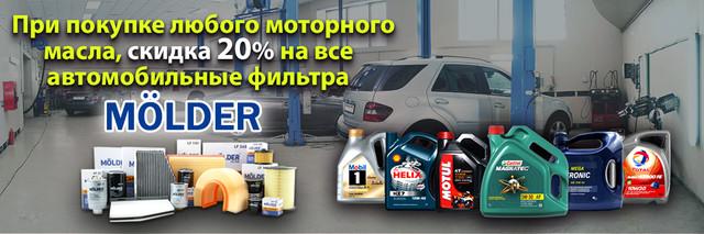20% скидки на моторное масло при покупке любого моторного масла