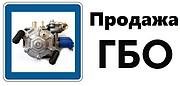 Газобаллонное оборудование (ГБО) для авто GAS [UA]