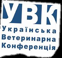 Запрошуємо на Українську Ветеринарну Конференцію!