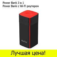 Внешний аккумулятор Power bank HooToo 10400 3 в 1 с Wi-Fi роутером (поддержка LAN и с облаком хранения)