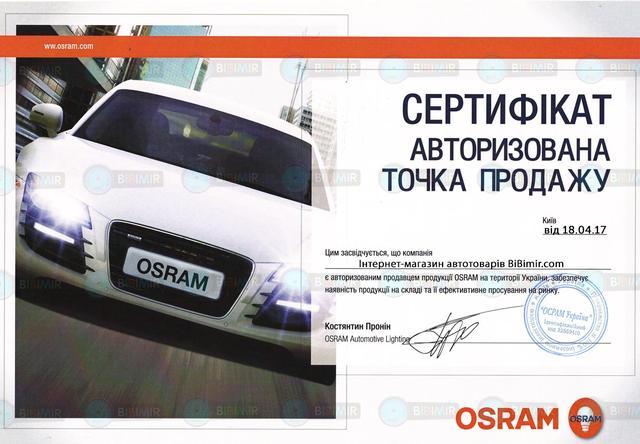 сертифицированный партнер компании Osram