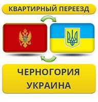 Квартирный Переезд из Черногории в Украину