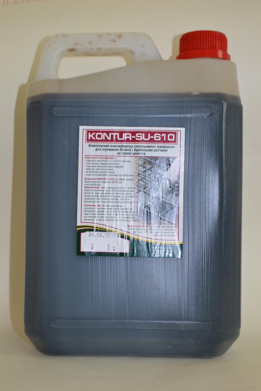 Пластификатор KONTUR-SU-610, для укрепления бетонных изделий. 5 литров.