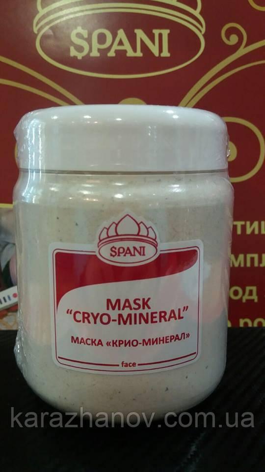 "Маска ""Крио-Минерал"", 500мл"