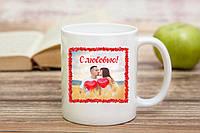 Чашка с семейным фото