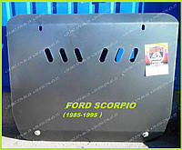 Защита двигателя Форд Скорпио (1985-1995) Ford Scorpio