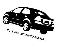 Виниловая наклейка на авто - авео мафия (от 12х15 см)