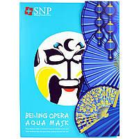 SNP, Пекинская опера, аква-маска, 10 масок x 25 мл (в каждой)