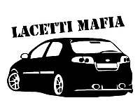 Виниловая наклейка на авто - лачетти  мафия (от 12х15 см)