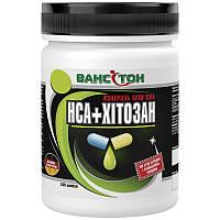 Жиросжигатель НСА+Хитозан  150 капсул Ванситон