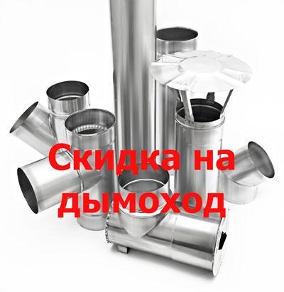 СКИДКА на дымоход для бани из нержавейки от 15%