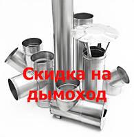 Скидка на дымоход - экономия 500-1500 грн.