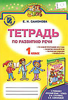 Тетрадь по развитию речи, 1 класс. Самонова Е.И.
