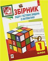 Збірник задач і тестів з математики. 1 клас(Богдан)