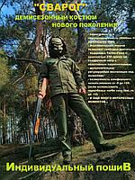 Демисезонный Костюм СВАРОГ для рыбалки и охоты Limited Edition 2017