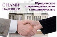 Правовой юридический консалтинг - консультирование и сопровождение сделок с имуществом и других договоров
