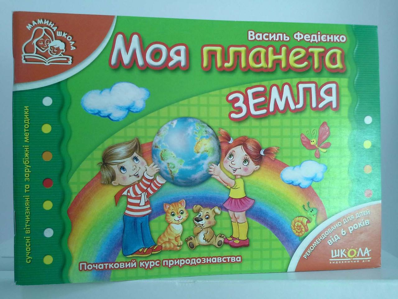 Моя планета Земля Мамина школа Федієнко Школа