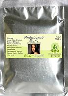 Индийский Микс 100г. порошок косметический из 18 аюрведических растений.