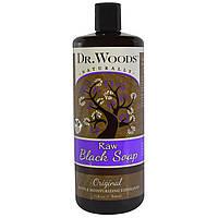 Dr. Woods, Натуральное черное мыло, Original, 32 fl oz (946 мл)