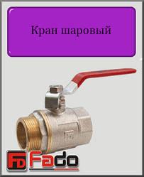 """Кран кульовий Fado Classic 1 1/4"""" НВ PN40 (ручка)"""