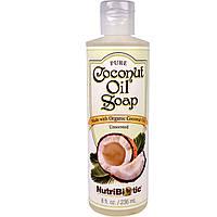 NutriBiotic, Мыло из чистого кокосового масла, без ароматизаторов, 8 жидких унций (236 мл)
