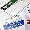Печать грамот и дипломов, персональные или стандартные, тираж от 1 штуки