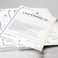 Изготовление сертификатов, персональные или стандартные, тираж от 1 штуки