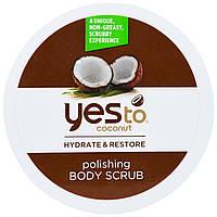 Yes to, Увлажнение и восстановление, отшелушивающий скраб для тела, кокос, 10 унции(280 г)