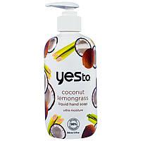 Yes to, Жидкое мыло для рук, кокос и лимонник, 12 жид.унций (350 мл)