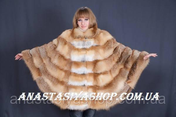 Очаровательное женское пончо из меха лисы