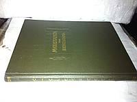 Махабхарата . Виратапарва, IV книга (1967 г.)