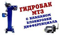 Гидробак ГУРа МТЗ с краном блокировки МТЗ-80, МТЗ-82
