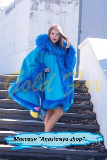 Шикарная Пончо с мехом енота-альбиноса, с шикарным воротником, цвет голубая