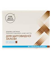 Для щитовидной железы таблетки 500 мг. №20