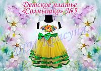 Пошитое детское платье СОЛНЫШКО №5