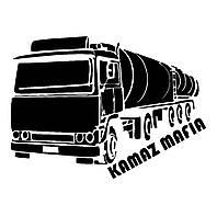 Виниловая наклейка на авто - камаз мафия
