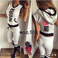 Спортивный костюм безрукавка + лосины WORK 530 (НКН)