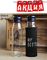 Бутылка Стекло 420мл My Bottle. АКЦИЯ