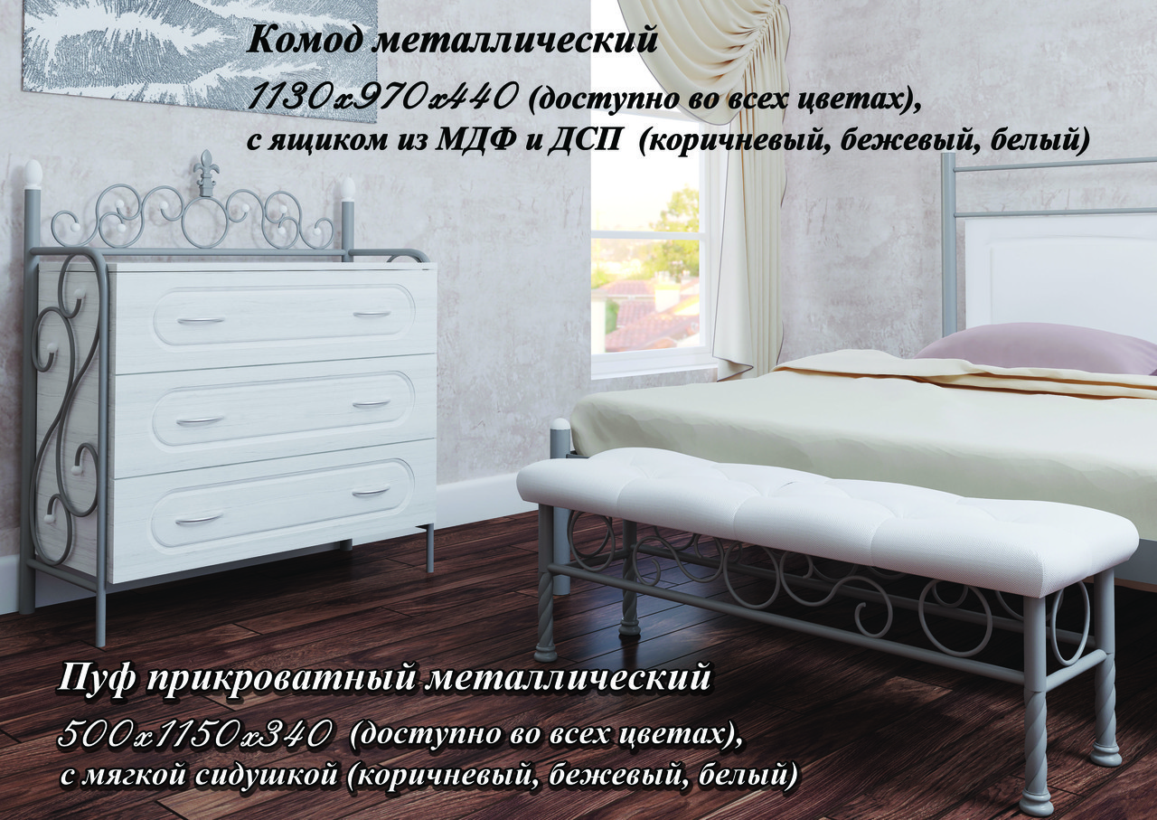 "Металлический ""Комод + пуф"""