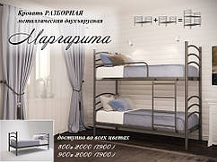 Маргарита Двухъярусная