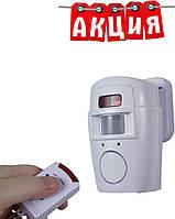 Сигнализация с датчиком движения Alarm. АКЦИЯ