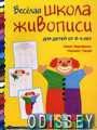 Веселая школа живописи для детей от 4-х лет