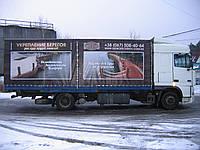 Тент с рекламой заказчика
