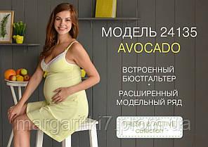 Мамин дом Ночная рубашка для беременных и кормления Мамин Дом Avocado арт. 24135