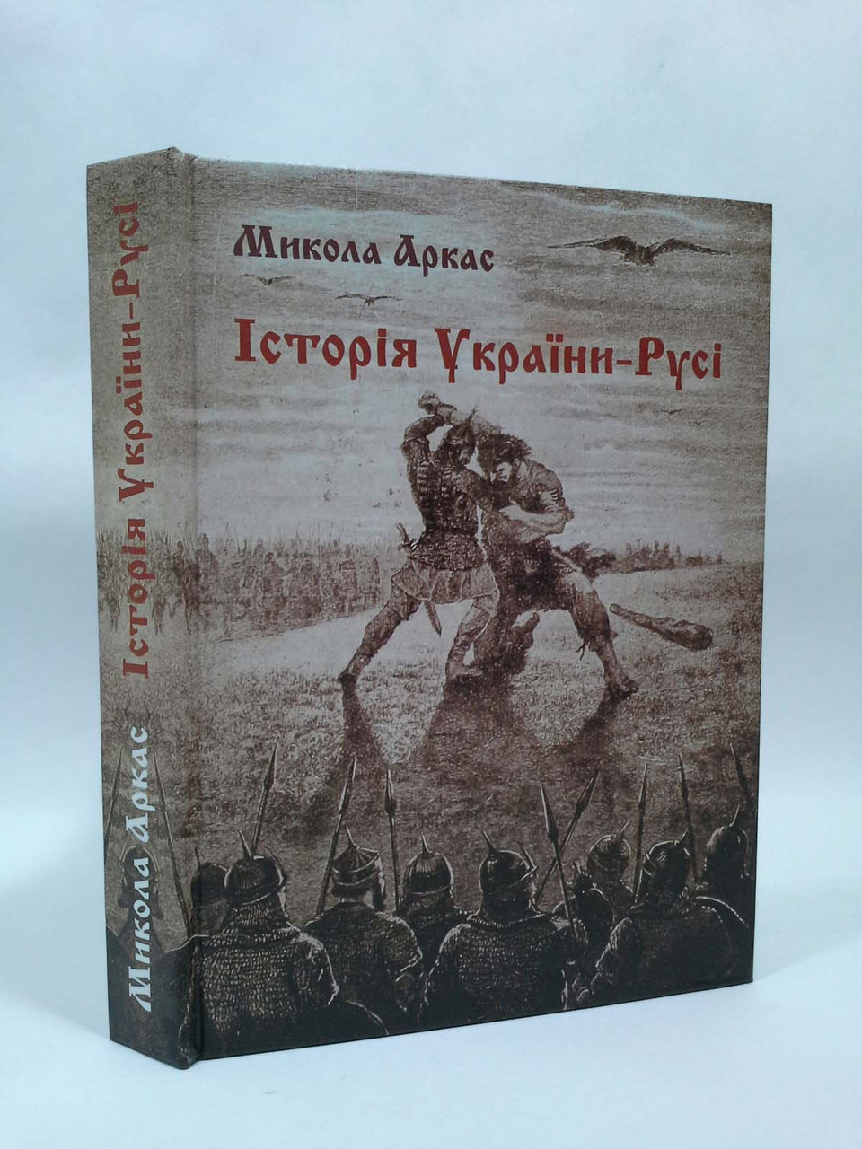 Наш формат Аркас Історія України Русі