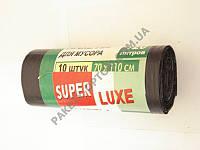 """Пакеты для мусора 120л/10шт. """"Super LUXe"""""""