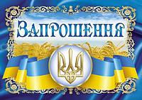 Запрошення універсальне №600 УКР