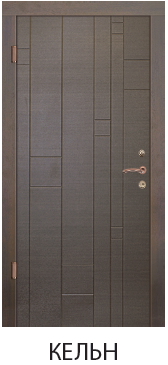 """Вхідні двері для квартири """"Порталу"""" (серії комфорт) Кельн"""